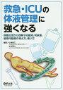救急・ICUの体液管理に強くなる 病態生理から理解する輸液、利尿薬、循環作動薬の考え方、使い方/小林