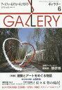 ギャラリー アートフィールドウォーキングガイド 2015Vol.6【2500円以上送料無料】