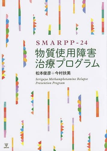 SMARPP-24物質使用障害治療プログラム/松...の商品画像