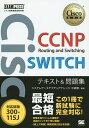 CCNP Routing and Switching SWITCHテキスト&問題集 対応試験300−115J/システムアーキテクチュアナレッジ/中道賢【2500...