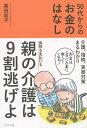 50代からのお金のはなし/黒田尚子【2500円以上送料無料】