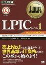 LPICレベル1 Linux技術者認定試験学習書/中島能和/濱野賢一朗【2500円以上送料無料】