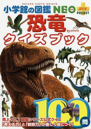 恐竜クイズブック/冨田幸光【3000円以上送料無料】
