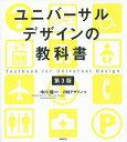 ユニバーサルデザインの教科書/中川聰/日経デザイン【2500円以上送料無料】