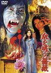 血を吸う薔薇 [東宝DVD名作セレクション]/岸田森【2500円以上送料無料】