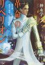 革命のリベリオン 第2部/神永学【2500円以上送料無料】