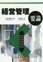 経営管理要論/岸川善光/朴慶心【2500円以上送料無料】