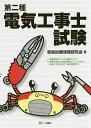第二種電気工事士試験/資格試験情報研究会【2500円以上送料無料】