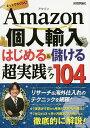 Amazon個人輸入はじめる&儲ける超実践テク104 ネットでらくらく!/大竹秀明【2500円以上送料無料】
