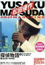 松田優作DVDマガジン 2015年7月7日号【雑誌】【2500円以上送料無料】