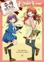 Girls&Cooking! 幸腹グラフ/川井マコト【2500円以上送料無料】