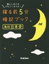 寝る前5分暗記ブック高校日本史 頭にしみこむメモリータイム!【2500円以上送料無料】