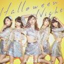 〔予約〕ハロウィン・ナイト(初回限定盤)(Type D)(DVD付)/AKB48【後払いOK】【2500円以上送料無料】