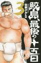 【100円クーポン配布中!】鮫島、最後の十五日 3/佐藤タカヒロ