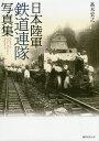 日本陸軍鉄道連隊写真集/高木宏之【合計3000円以上で送料無料】