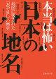 本当は怖い日本の地名 地図に残された「おぞましい歴史」/知的発見!探検隊【2500円以上送料無料】