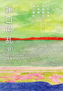 【100円クーポン配布中!】雑口罵乱 8/滋賀県立大学環境科学部環境建築デザイン学科DANWASHITSU