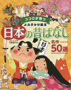 日本の昔ばなし名作50選/田島信元【2500円以上送料無料】
