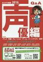 おたすけ進路 声優編2016/佐藤正隆【3000円以上送料無料】