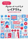 デザイナーズハンドブック レイアウト編【2500円以上送料無料】
