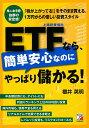 ETFなら、簡単安心なのにやっぱり儲かる! 株よりお手軽!抜群の安定感! 「株が上がってる!」をそのまま買える、1万円からの優しい投資スタイル/櫻井英明【2500円以上送料無料】