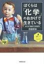 ぼくらは「化学」のおかげで生きている/齋藤勝裕【2500円以上送料無料】