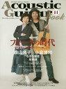 アコースティック・ギター・ブック 41【合計3000円以上で送料無料】