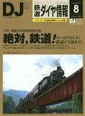 鉄道ダイヤ情報 2015年8月号【雑誌】【後払いOK】【2500円以上送料無料】