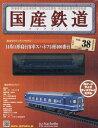 国産鉄道コレクション全国版 2015年7月29日号【雑誌】【2500円以上送料無料】