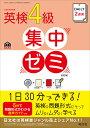 DAILY2週間英検4級集中ゼミ【2500円以上送料無料】