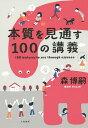 本質を見通す100の講義/森博嗣【2500円以上送料無料】