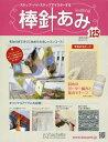 棒針あみ全国版 2015年7月29日号【雑誌】【2500円以上送料無料】