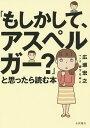 「もしかして、アスペルガー?」と思ったら読む本/広瀬宏之/森下えみこ【2500円以上送料無料】