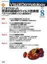 Visual Dermatology 目でみる皮膚科学 Vol.14No.8(2015−8)【合計3000円以上で送料無料】