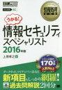 情報セキュリティスペシャリスト 対応試験SC 2016年版/上原孝之【2500円以上送料無料】