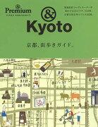 【店内全品5倍】京都、街歩きガイド。 &Kyoto【3000円以上送料無料】