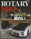 ROTARY BROS. Vol.07【2500円以上送料無料】
