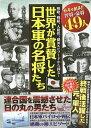 世界が賞賛した日本軍の名将たち 連合国を震撼させた大和魂!! 戦略、戦績、人間性、感涙エピソードから