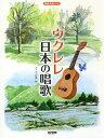 ウクレレ日本の唱歌/カイマナ佐藤【2500円以上送料無料】