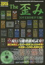 The歪み YOUNG GUITAR presents SPECIAL HARDWARE ISSUE OVERDRIVE編【3000円以上送料無料】