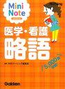 医学・看護略語 Mini Note 5,000語収録!/月刊ナーシング編集室【3000円以上送料無料】