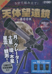5分で組み立て!高性能天体望遠鏡BOOK【2500円以上送料無料】