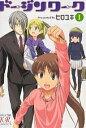 ドージンワーク 全6巻セット/ヒロユキ