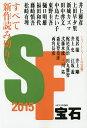 SF宝石 2015【2500円以上送料無料】