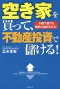 空き家を買って、不動産投資で儲ける! 少額で誰でも簡単に始められる!/三木章裕【2500円以上送料無料】