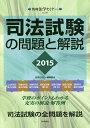 司法試験の問題と解説 2015/法学セミナー編集部【2500円以上送料無料】
