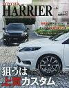 楽天bookfan 1号店 楽天市場店トヨタハリアー STYLE RV No.6【2500円以上送料無料】