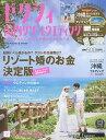 ゼクシィ国内リゾートウエディング 2015Autumn & Winter【3000円以上送料無料】