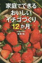 家庭でできるおいしいイチゴづくり12か月/荻原勲【2500円以上送料無料】