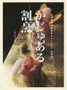 かじゅある割烹 日本料理のお値打ちコースと一品料理/柴田書店【2500円以上送料無料】
